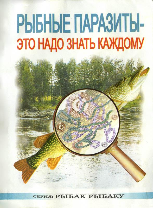 URL изображения: http://book.anabar.ru/preview/11_ryba_essen_title.jpg